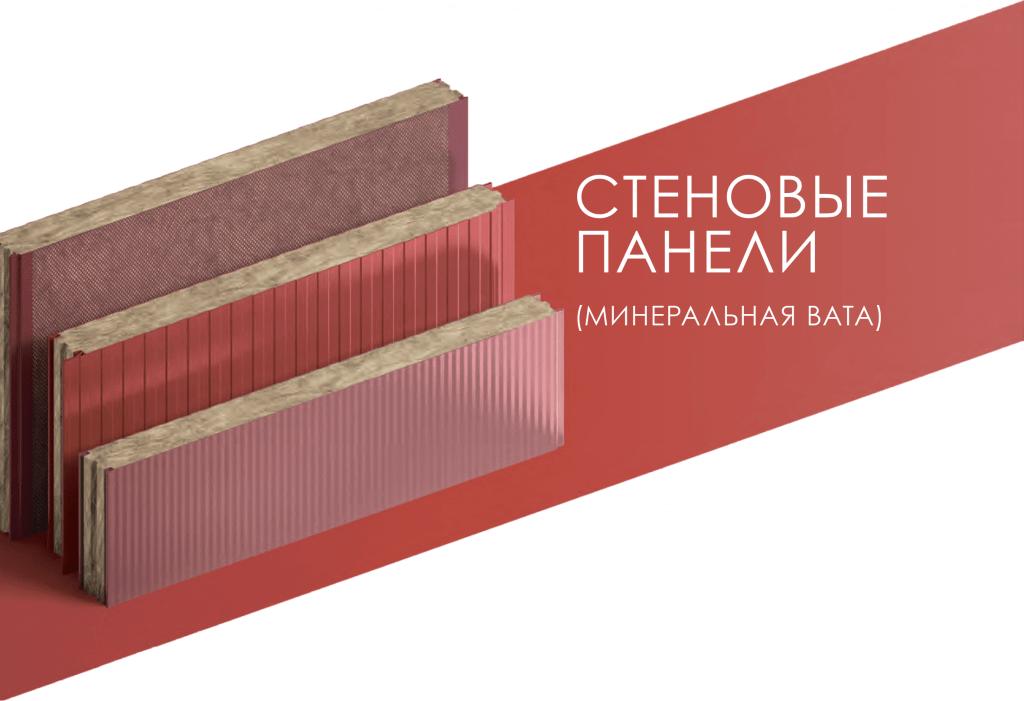 Стеновые панели минеральная вата