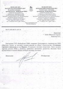 Отзыв Бобруйское ПМК
