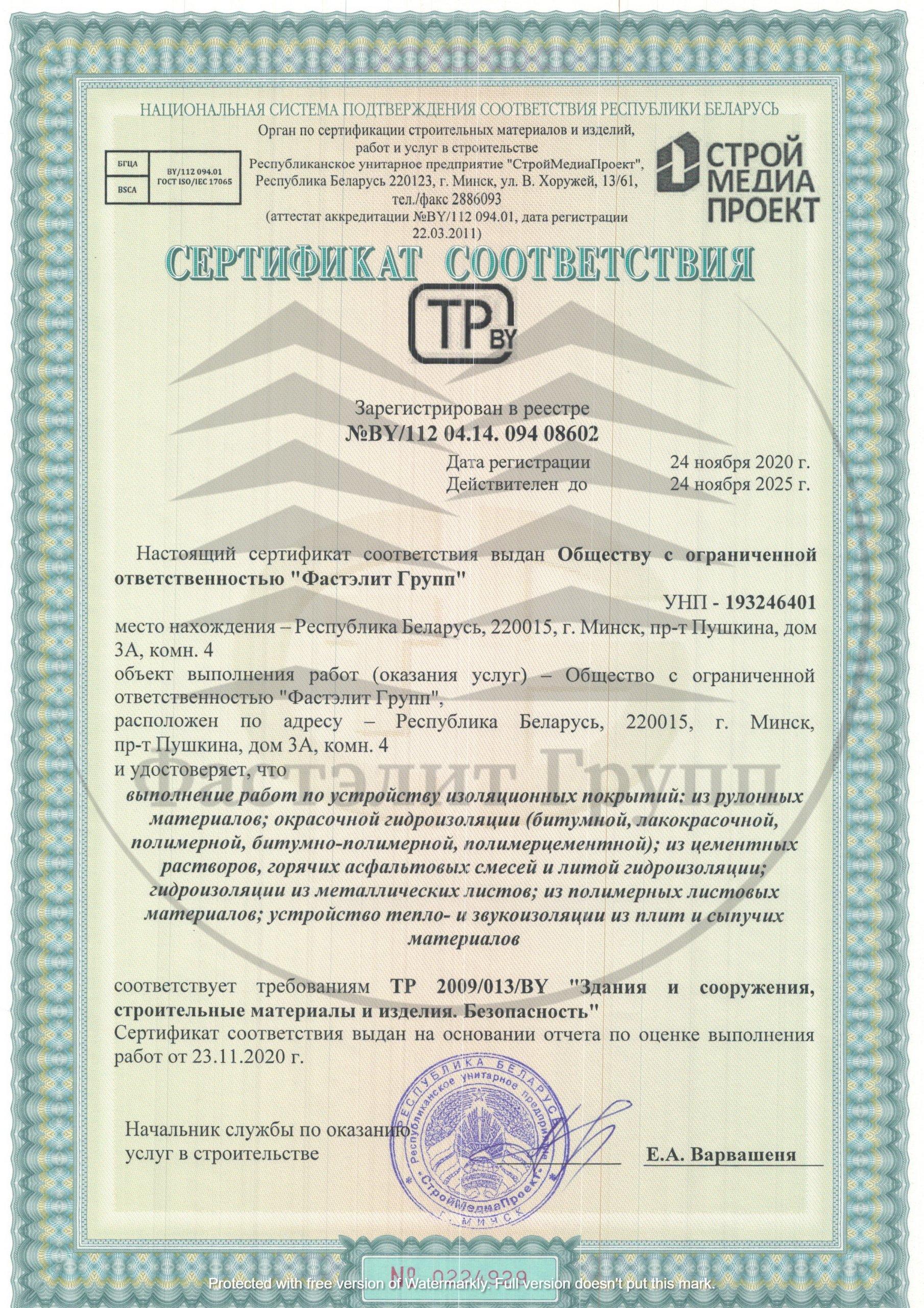 Сертификат соответствия 929