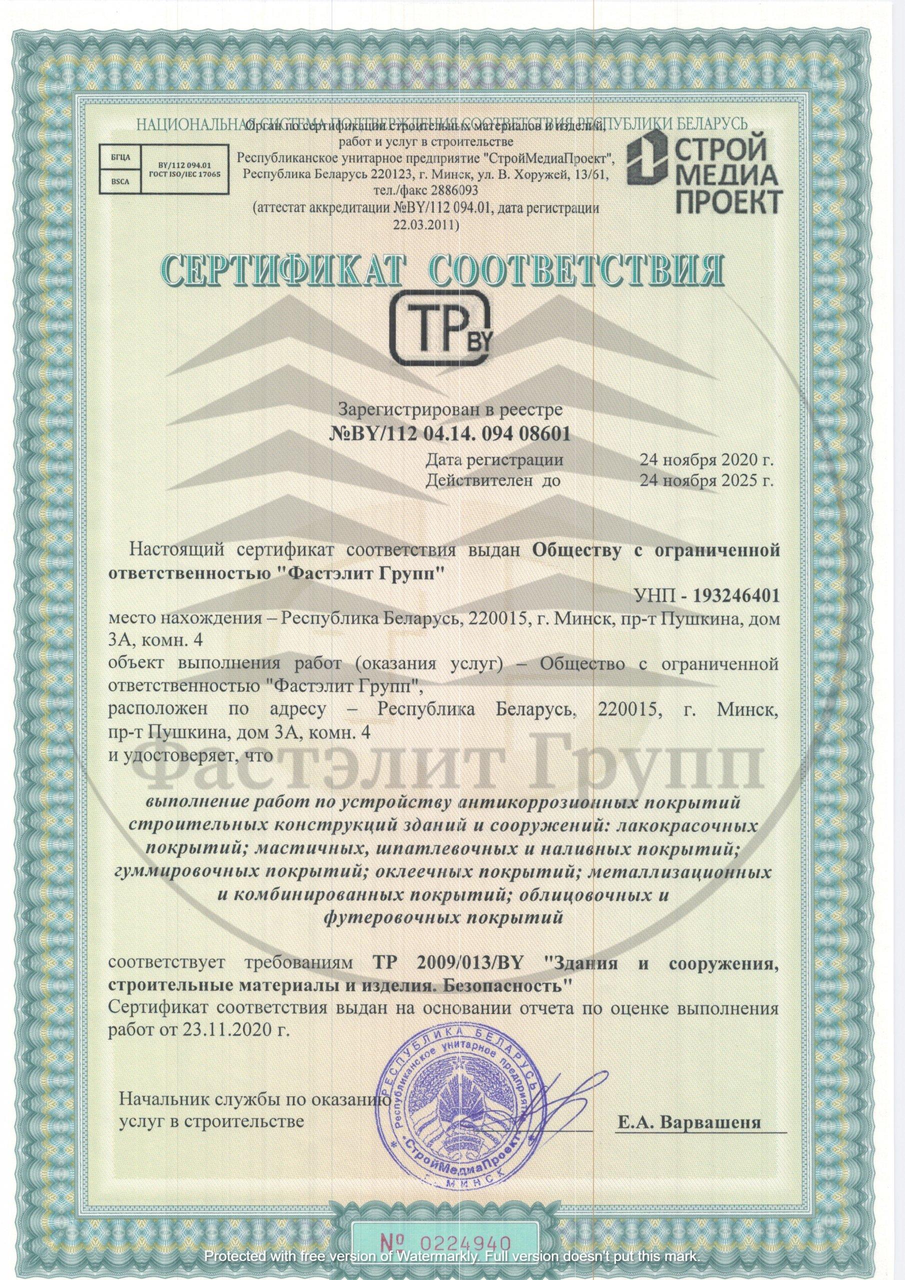 Сертификат соответствия 940