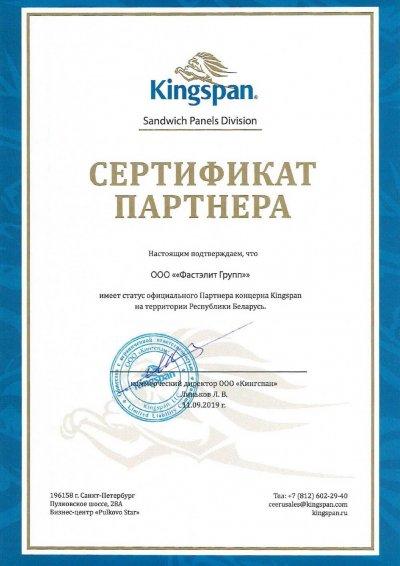 Сертификат партнера Кингспан (Kingspan)