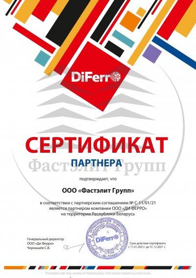 Сертификат партнера DiFerr