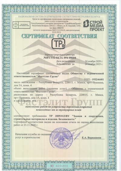 Сертификат соответствия 931