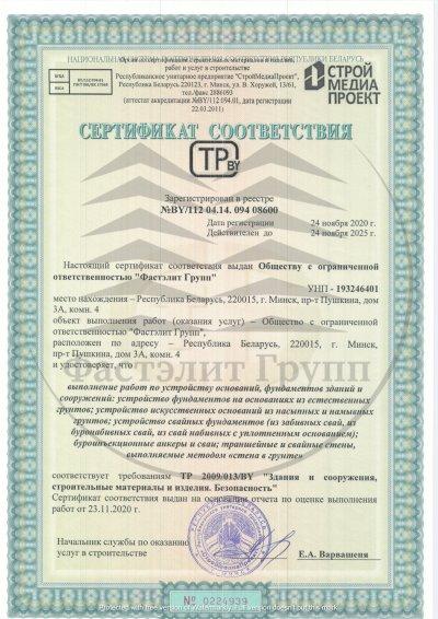 Сертификат соответствия 939