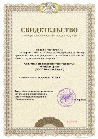 Свидетельство о государственной регистрации ООО Фастэлит Групп