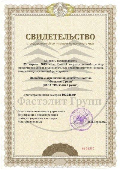 Свидетельство ГОС регистрации